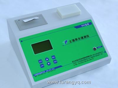 土壤养分(肥料)测试仪